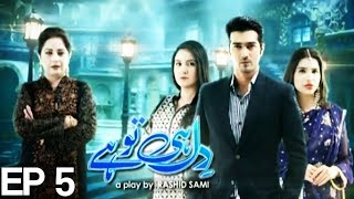 Dil Hi to Hay - Episode 5 on Express Entertainment