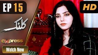 Drama | Kalank - Episode 15 | Express Entertainment Dramas | Rubina Arif, Shahzad Malik, Akbar