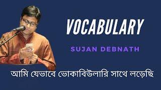 অব্যয় অনিন্দ্য'র ক্যারিয়ার আড্ডা ভোকাবিউলারি ১ (Sujan Debnath's Vocabulary 1)