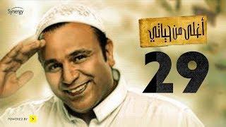 مسلسل أغلى من حياتي - الحلقة 29 التاسعة والعشرون - بطولة محمد فؤاد - Aghla Mn Hayaty - Episode 29