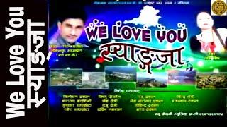 I Love you Mero syangja We Love you Mero syangja  || स्याङ्गजा जिल्ला भरिको नाम यो गीतमा सुन्नुहोस्
