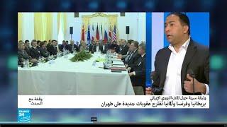 هل ستنقذ العقوبات الأوروبية المُنتظرة الإتفاق النووي الإيراني؟
