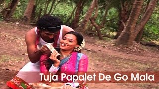 Tuja Papalet De Go Mala | Marathi Hit Song |Maji Chimboree