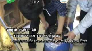 EM-FPE | EMNKA | EM Cambodia | By preapsotha