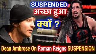 Dean Ambrose Interview on Roman Reigns Suspension | Who Will in Roman Reigns vs Brock Lesnar Match