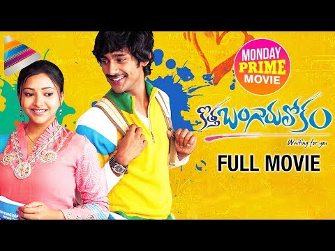 Latest Telugu Full Movies | Kotha Bangaru Lokam Full Movie | Varun Sandesh | Shweta Basu Prasad