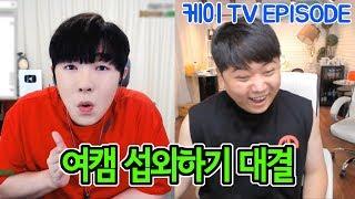 케이VS최군. 합방할 여캠 섭외대결!! (feat.최군,뀨우,주아,양팡,다윤,응지)[18.08.03]