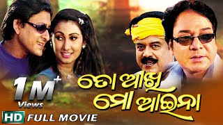 TO AAKHI MO AAINA Odia Super Hit Full Film | Siddhant,Mama Mishra | Sarthak Music