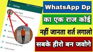 WhatsApp dp का एक राज जल्दी सिख लो किसीको नहीं पता हे | WhatsApp Dp Super Tricks 2018.