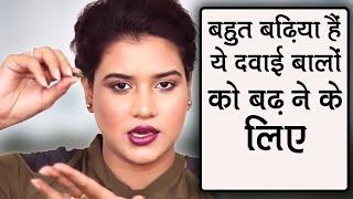 How to Apply Vitamin E Capsule on Hair (Hindi) 😅