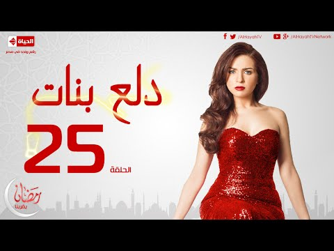 مسلسل دلع بنات للنجمة مي عز الدين الحلقة الخامسة والعشرون 25 Dalaa Banat Episode