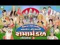 Ramamandal 2017 | Toraniya Ramamandal Vibhapar | Part 3 | Non Stop | Gujarati Live Program 2017