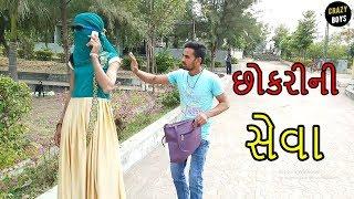છોકરીની સેવા કરતા સુ થઇ હાલત જુઓં ||  Best Gujarati Comedy Video || Crazy Boys