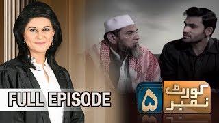 Susral Mein Jamayi | Court Number 5 | SAMAA TV | 29 June 2017