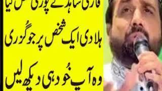 2 Mera Murshid Sohna By Qari Shahid Mehmood Qadri