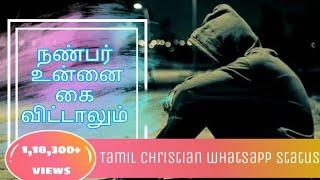 Tamil christian Whatsapp status
