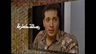 تتر نهاية مسلسل رسالة خطرة - علي الحجار