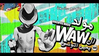 WAW - Yehia El Tonsy مولد الواو - يحيي التونسي - ١٠٠نسخة