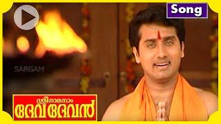Actor Maneesh in Karkidaka kuliraninju   - a song from Sree Ramanam Devadevan