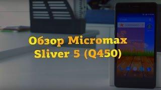 Обзор Micromax Q450 (Canvas Sliver 5) - самый тонкий смартфон на рынке!