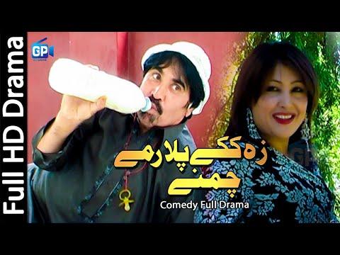 Pashto Comedy Drama 2018 Ismail Shahid  Za Kake Plar   pashto funny drama   pashto drama hd