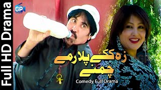 Pashto Comedy Drama 2018 Ismail Shahid  Za Kake Plar | pashto funny drama | pashto drama hd