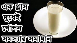 ১ গ্লাস দুধেই গোপন সমস্যগুলোর সমাধান করে নিন দেখুন ! The solution to the secret problems in milk