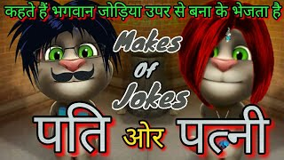 Latest Wife And Husband की फुल Comedy ! True Story Of Talking Tom & Wife ! Makes Jokes Of ! MJO