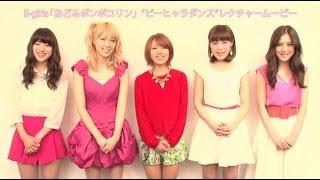 E-girls / 「おどるポンポコリン」