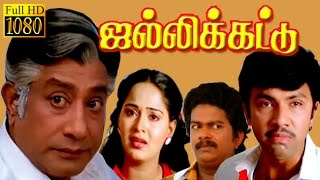 Tamil Full Movie HD | Jallikattu | Sivaji, Sathyaraj,Radha | Tamil Super Hit Movie