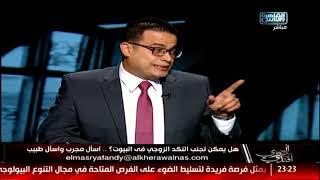د.محمد هاني: النكد الزوجي سببه الحياة الروتينية بين الزوجين