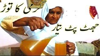 Very Easy imli aloo bukharay ka sharbat recipe