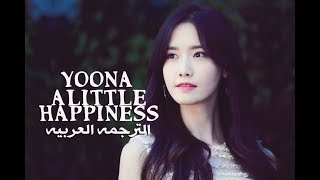 Yoona - A little happiness [arabic sub] الترجمه العربيه
