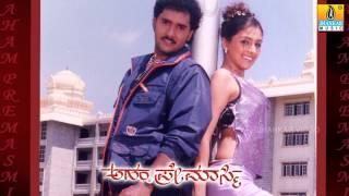 Oh Premave Naa - Aham Premasmi -  Kannada Movie