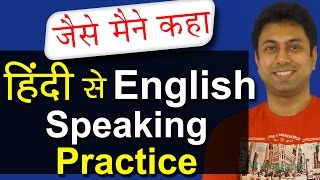 Daily English Speaking Practice Through Hindi - How To Say जैसे कि मैंने कहा | Awal
