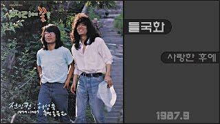 사랑한 후에 - 들국화 (1987) [HD 가사 자막][K Pop 7080]