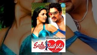 Kantri Mogudu Telugu Full Movie || Upendra, Deepika Padukone || Indrajit || Rajesh Ramanathan