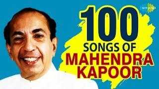 100 Songs Of Mahendra Kapoor | महेंद्र कपूर के 100 गाने | HD Songs | One Stop Jukebox