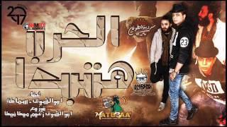 مهرجان الحرب هتبدأ | أبوالشوق - وليد سماكه من البوم الواقع 2017