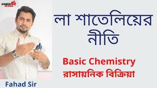 Le-Chatelier Principle | SSC Chemistry | লা শাতেলিয়ের নীতি | Fahad Sir