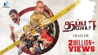 Thappu Thanda - Official Teaser | Sathya,Shweta Gai | Trend Music