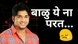 Balu Yena Parat Unplugged Song | Vikrant (Balu) B. Kene | The Beats Guys