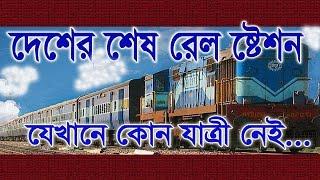 DOCUMENTARY - INDIA BANGLADESH BORDER - INDIAN LAST RAILWAY STATION-PETRAPOL