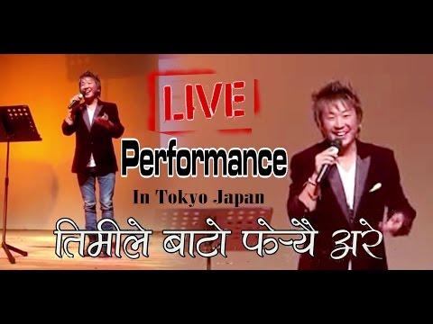 Timle Bato Fereu Are... Rai Is King Rajesh Payal Rai -Live Performance In Tokyo Japan August-13-2016