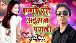 Ago Rahe Aisan Pagli - एगो रहे अइसन पगली - Sujit Sawan - Bhojpuri Hit Song 2017