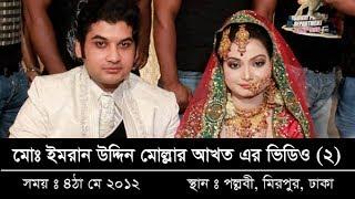 Md. Imran Uddin Mollah Engagement and Kabin videos 4th May 2012. Pallabi, Mirpur, Dhaka - part2