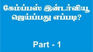 C Technical Interview Questions and Answers in Tamil Part-1