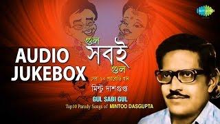 Top 10 Parody Songs of Mintoo Dasgupta | Old Bengali Songs | Audio Jukebox