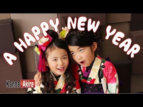 Kan & Aki 2014 あけましておめでとう♪ A Happy New Year