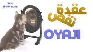 OYaJI | اوياجي | عقدة النقص